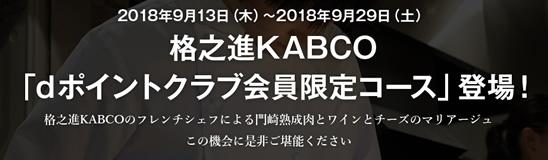 【格之進KABCO】dポイントクラブ会員限定コースが登場!