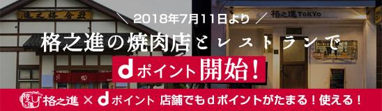 格之進の焼肉店とレストランで2018年7月11日より『d払い』開始!dポイントがたまる!使える!