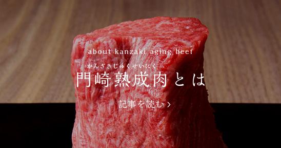 門崎熟成肉とは 記事を読む