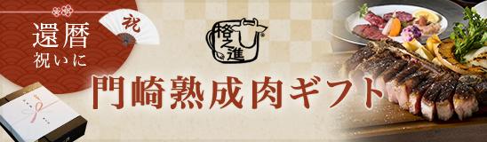 門崎熟成肉の還暦祝い