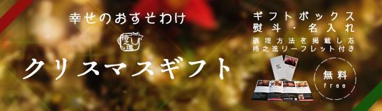 〜幸せのおすそわけ〜 格之進クリスマスギフト