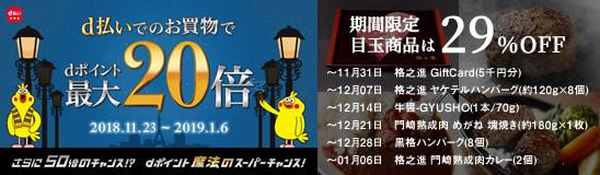 11月末〜1月初旬の「d払い」キャンペーンエントリー