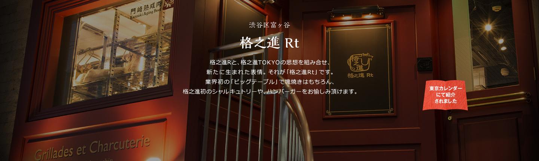 渋谷区富ヶ谷 格之進 Rt 格之進Rと、格之進TOKYOの思想を組み合せ、新たに生まれた表情。それが「格之進Rt」です。業界初の「ビッグテーブル」で塊焼きはもちろん、格之進初のシャルキュトリーや、ハンバーガーをお愉しみ頂けます。