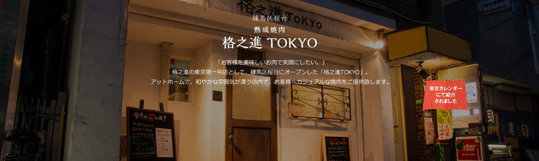 練馬区桜台 熟成焼肉 格之進 TOKYO 「お客様を美味しいお肉で笑顔にしたい。」格之進の東京第一号店として、練馬区桜台にオープンした「格之進 TOKYO」。アットホームで、和やかな雰囲気が漂う店内で、お客様へカジュアルな焼肉をご提供致します。