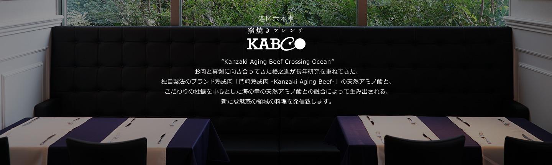 港区六本木 窯焼きフレンチ 格之進 KABCO Kanzaki Aging Beef Crossing Ocean お肉と真剣に向き合ってきた格之進が長年研究を重ねてきた、独自製法のブランド熟成肉「門崎熟成肉 -Kanzaki Aging Beef-」の天然アミノ酸と、こだわりの牡蠣を中心とした海の幸の天然アミノ酸との融合によって生み出される、新たな魅惑の領域の料理を発信致します。