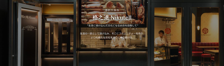 港区六本木 格之進 Nikutell 生活に溶け込んだ文化になるお店を目指して 生活の一部として溶け込み、そこにコミュニティーを作り、いつも新たな文化をそこに作り続ける。