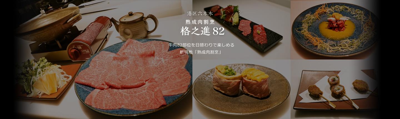 牛肉82部位を日替わりで楽しめる新境地「熟成肉割烹 格之進82」。
