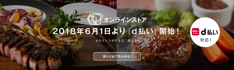 格之進オンラインストア 2018年6月1日より『d払い』開始!dポイントがたまる!使える!