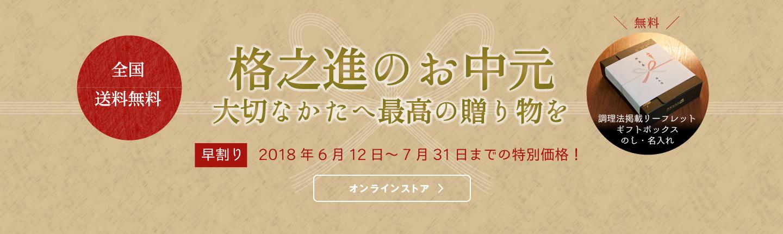 【全国送料無料】格之進のお中元 7月31日まで早割特別価格!