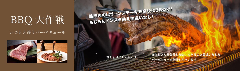BBQ大作戦!いつもと違うバーベキューを─ 肉おじさんが失敗しない、ウケること間違いなしなバーベキューを伝授しちゃいます