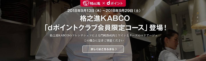 格之進KABCO「dポイントクラブ会員限定コース」登場!