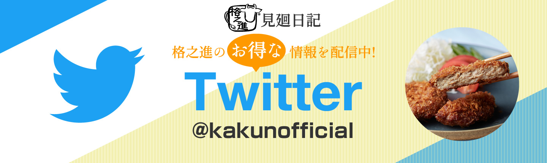 格之進のお得な情報をTwitterで配信中「@kakunofficial」