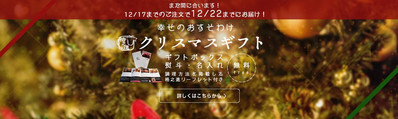 〜幸せのおすそわけ〜 格之進のクリスマスギフト