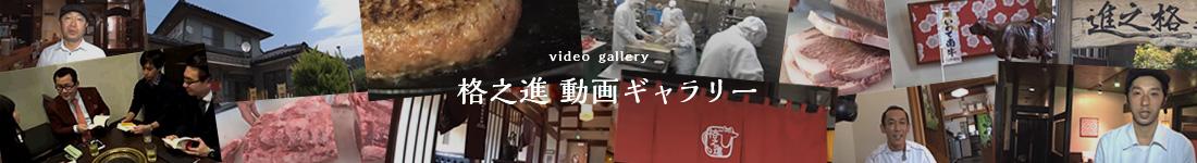 門崎熟成肉 格之進 動画ギャラリー
