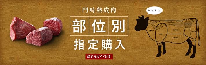【焼き方ガイド付き】門崎熟成肉 部位別指定購入はこちら