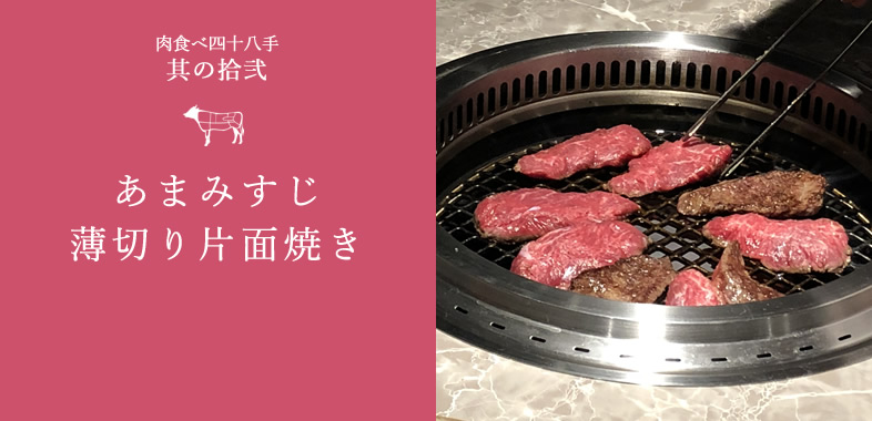 あまみすじ:薄切り片面焼き