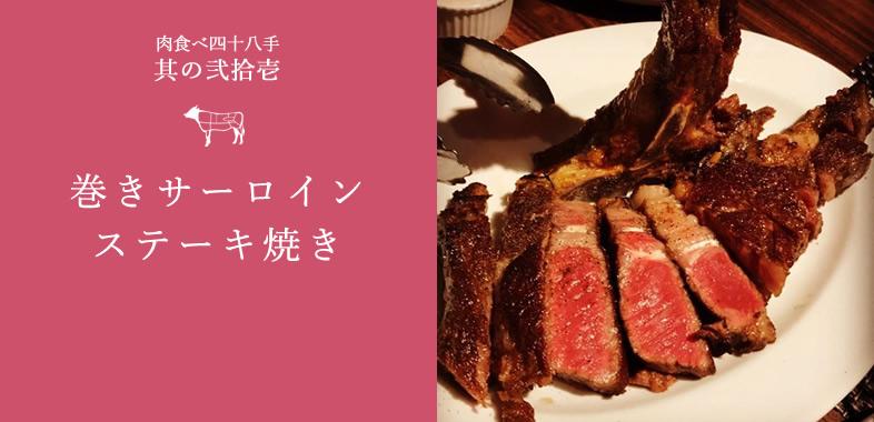 巻きサーロイン:ステーキ焼き