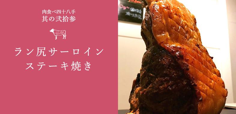 ラン尻サーロイン:ステーキ焼き