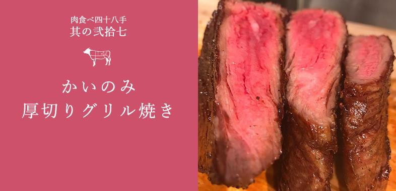 かいのみ:厚切りグリル焼き