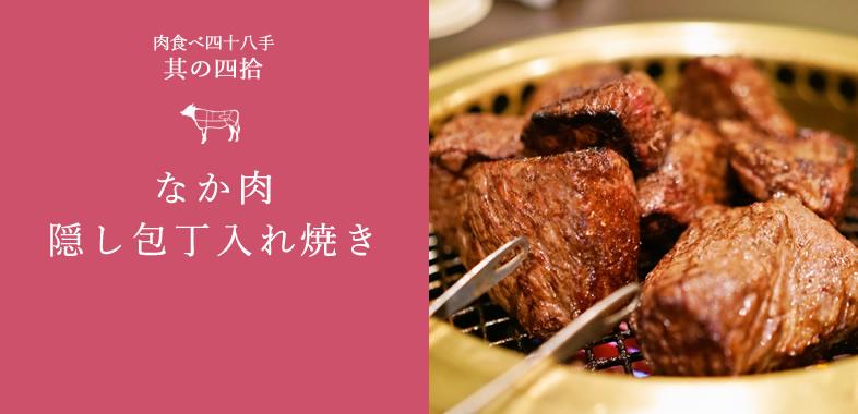 なか肉:隠し包丁入れ焼き