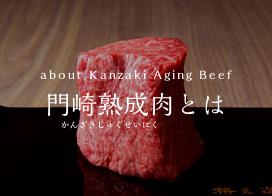 門崎熟成肉とは
