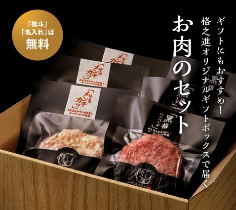 ギフトにもおすすめ!格之進オリジナルギフトボックスで届くお肉のセット