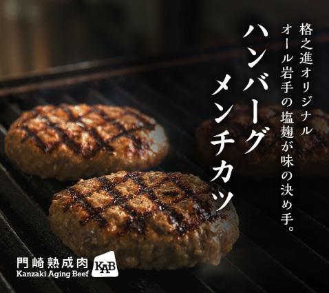熟された果実が美味しいように、熟されたお肉もまた然り。ハンバーグ・メンチカツ