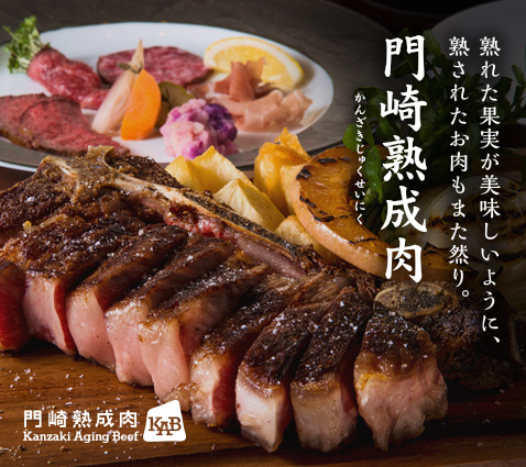 格之進オリジナル オール岩手の塩麹が味の決め手。門崎熟成肉