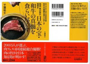 日本の宝・和牛の真髄を食らい尽くす〜熟成、希少部位、塊焼き