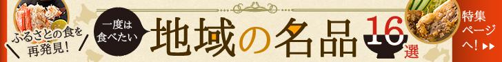 2016-chiiki-no-meihin-16sen