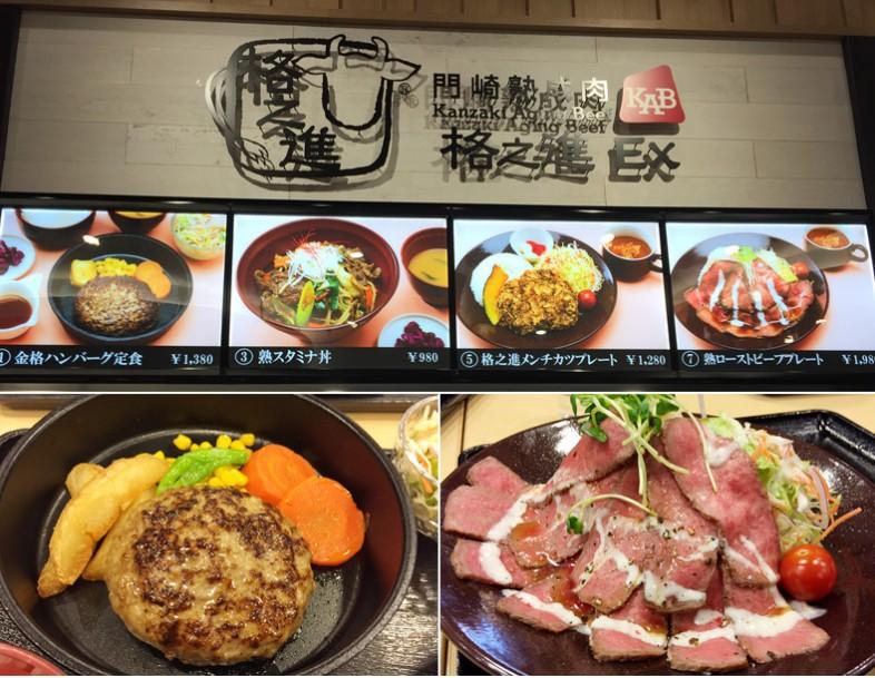 熟成肉の格之進が談合坂SAに新店舗『格之進EX』オープン!