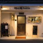 格之進TOKYO