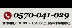 お電話でのお問い合わせ:0570-041-029