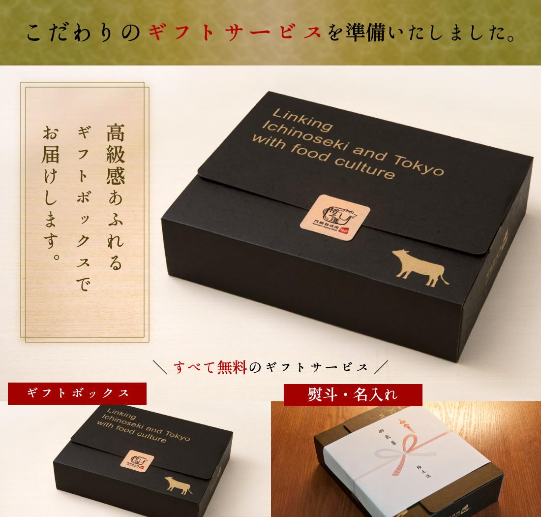 ギフトボックス・熨斗・名入れ・メッセージカード、 すべて無料のギフトサービス です。高級感あふれるギフトボックスでお届けします。