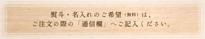 熨斗・名入れのご希望(無料)は、ご注文の際の「通信欄」へご記入ください。メッセージカードは4種類からお選びいただけます。