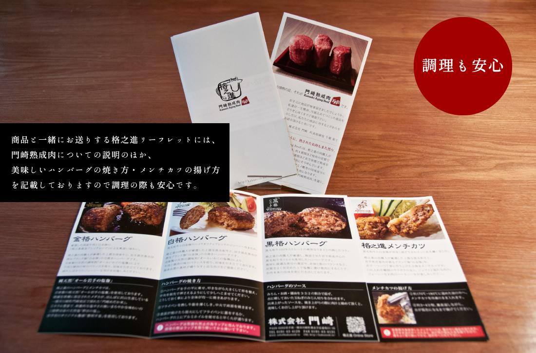 調理も安心!商品と一緒にお送りする格之進リーフレットには、門崎熟成肉についての説明のほか、美味しいハンバーグの焼き方・メンチカツの揚げ方を記載しておりますので調理の際も安心です。