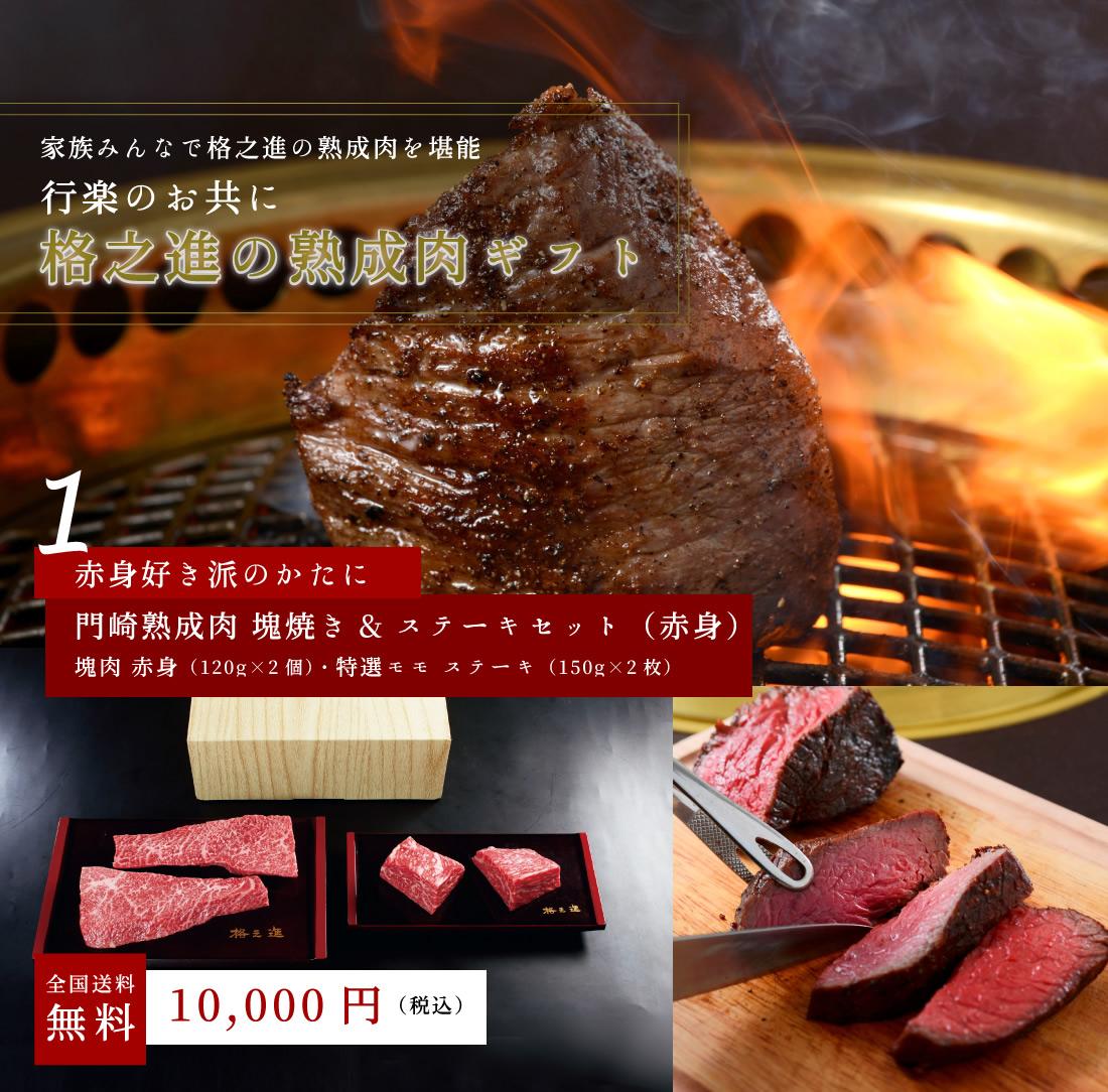 赤身好き派のかたに、門崎熟成肉 塊焼き&ステーキセット(赤身)