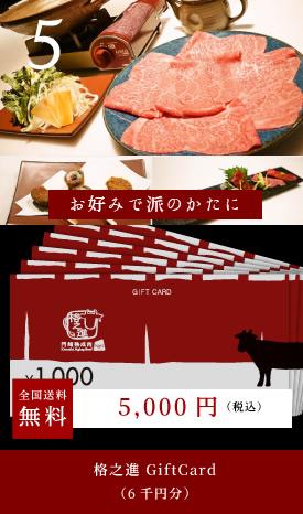 お好みで派のお父さんに、格之進 GiftCard(6千円分)