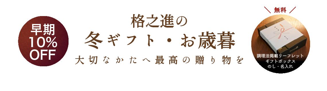 全国送料無料!格之進のお歳暮|調理法掲載リーフレット・ギフトボックス・のし・名入れ 無料!