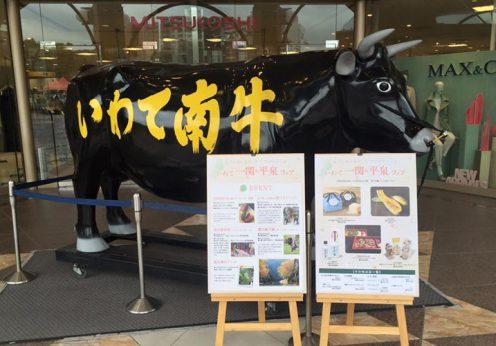 2015年10月恵比寿三越「一関&平泉フェア」催事出店