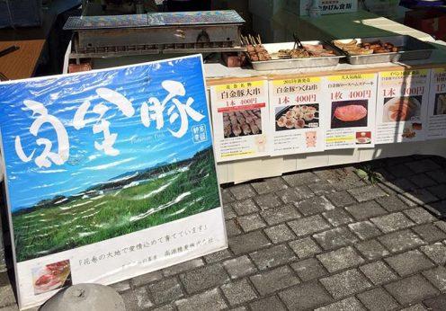 2015年10月「いわてまるごと肉フェスタ」に出店