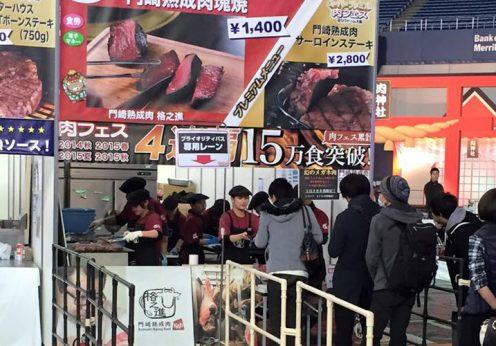 2016年1月「スーパープレミアム肉フェス大阪」に出店