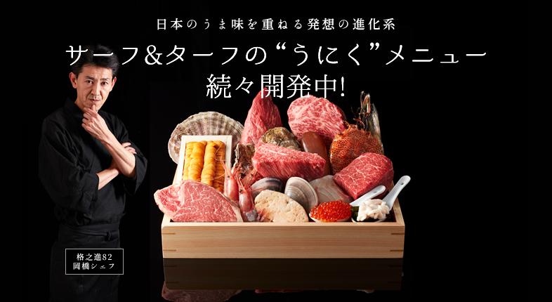 """サーフ&ターフの""""うにく""""メニュー続々開発中!"""