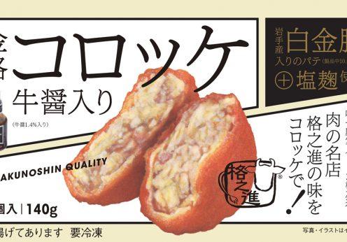 セブンイレブンにて『金格コロッケ 牛醤入り』販売開始!